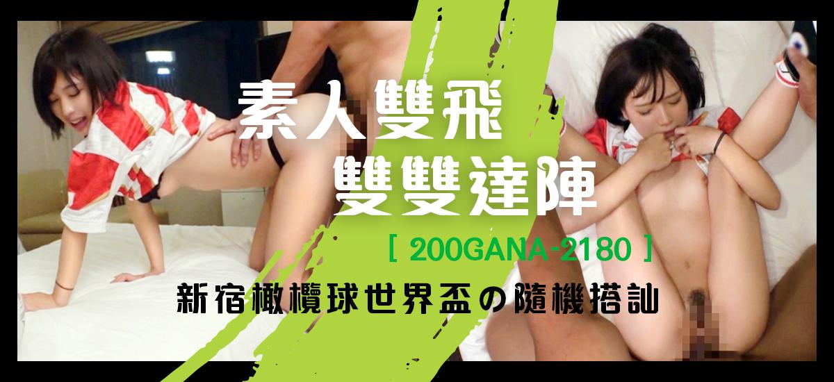 200GANA-2180