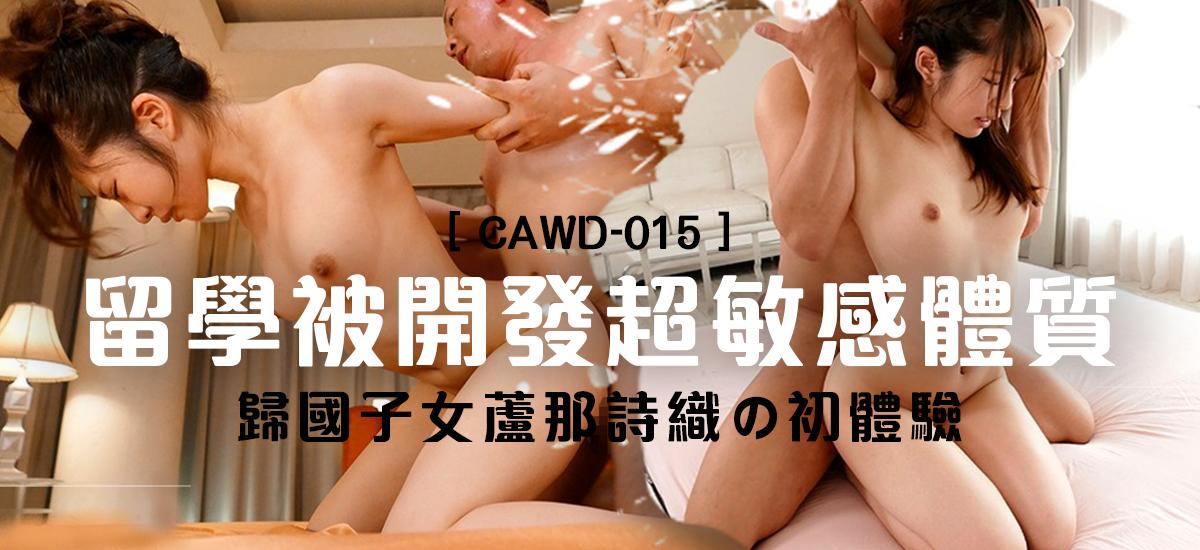CAWD-015