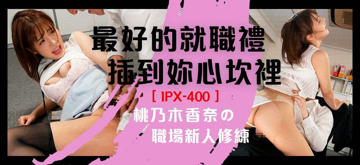 IPX-400-CN