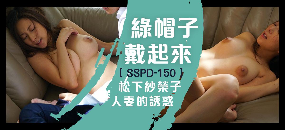 SSPD-150