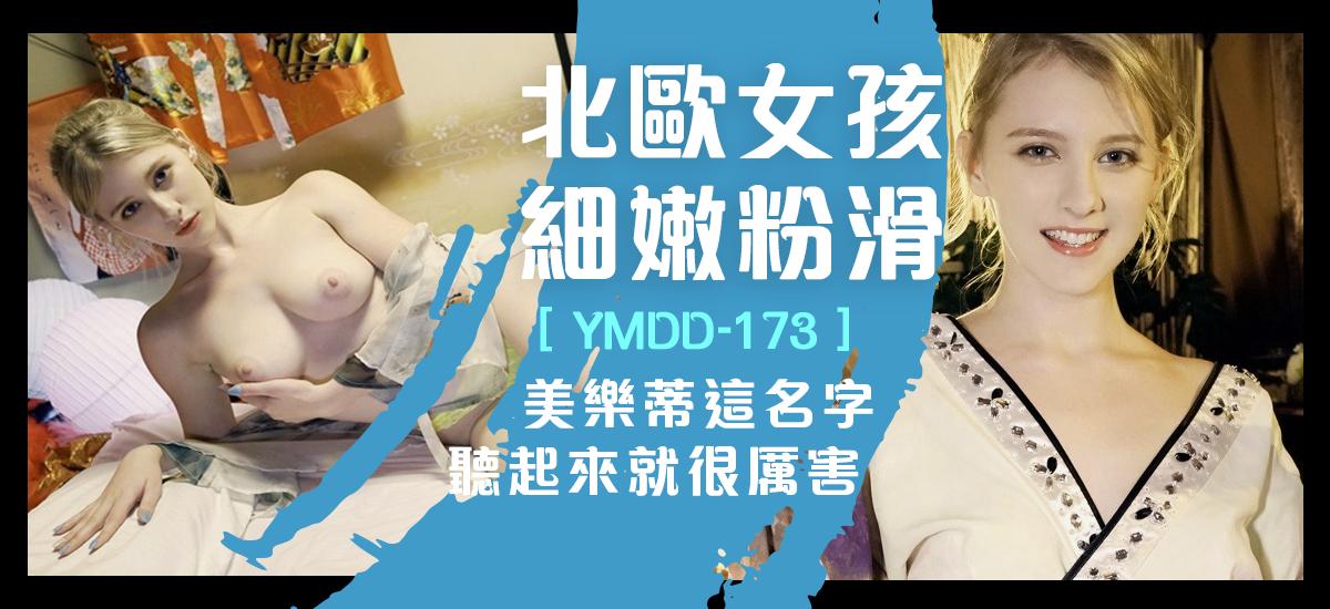 YMDD-173