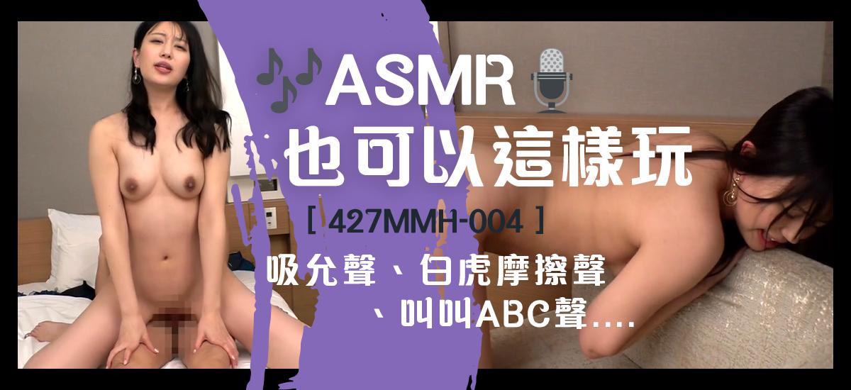 427MMH-004
