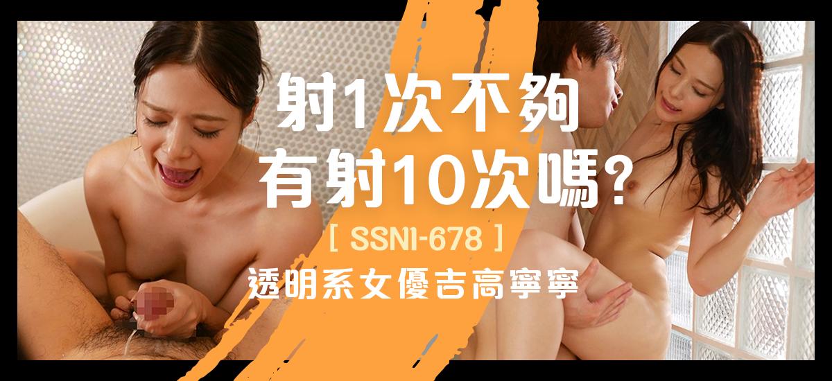 SSNI-678