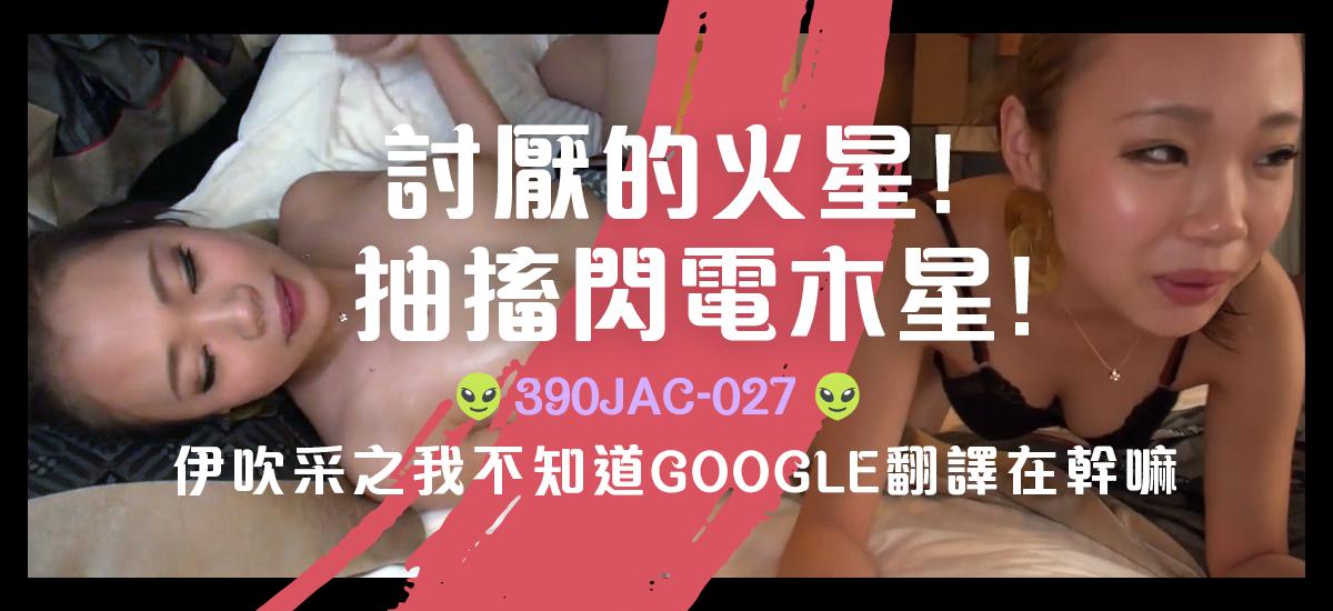 390JAC-027