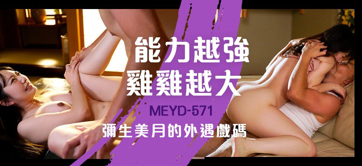 MEYD-571-CN